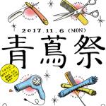 11月6日 青蔦祭開催!!