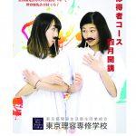 美容修得者コース説明会