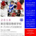 東京理容専修学校オープンキャンパスのお知らせ!