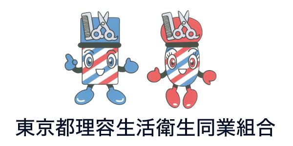 東京都理容生活衛生同業組合
