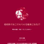 11月27日(土)全理連中央講師 小栗達哉先生