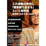 9月19日(日)13:00~15:30 TRSCオープンキャンパス