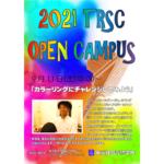 9月11日(土)TRSC オープンキャンパスのおしらせ