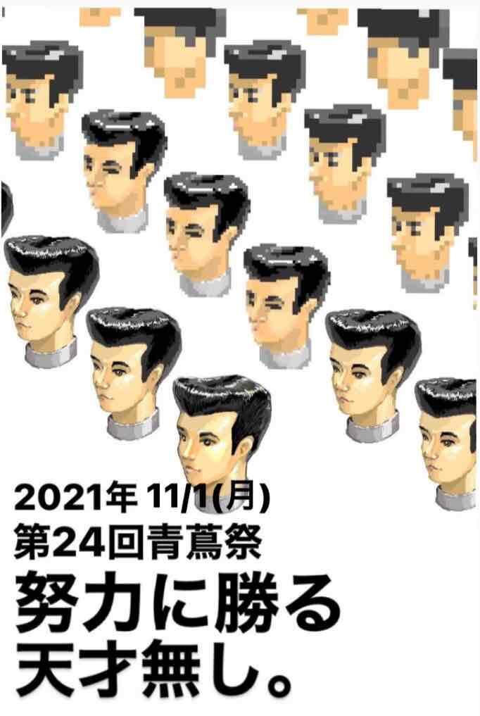 """学内理容技術コンクール""""青蔦祭"""""""